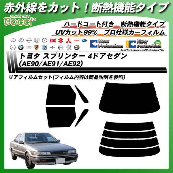 トヨタ スプリンター 4ドアセダン (AE90/AE91/AE92) IRニュープロテクション カット済みカーフィルム リアセットの詳細を見る
