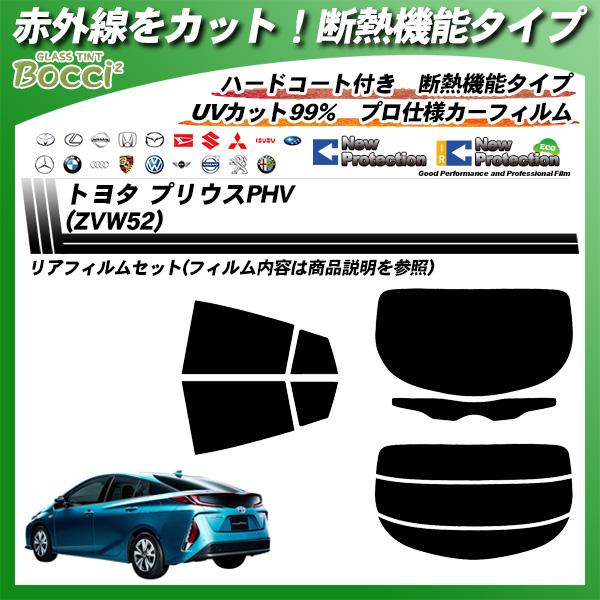 トヨタ プリウスPHV (ZVW52) IRニュープロテクション カット済みカーフィルム リアセットの詳細を見る