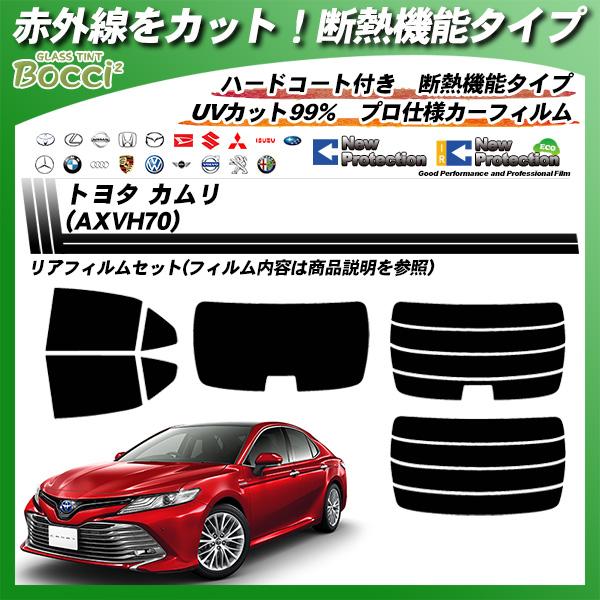 トヨタ カムリ (AXVH70) IRニュープロテクション カーフィルム カット済み UVカット リアセット スモークの詳細を見る