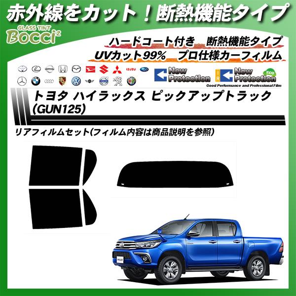 トヨタ ハイラックス ピックアップトラック (GUN125) IRニュープロテクション カーフィルム カット済み UVカット リアセット スモークの詳細を見る