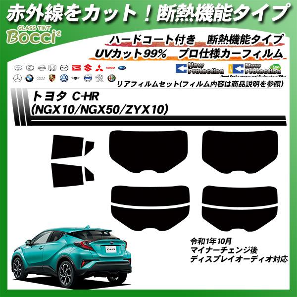 トヨタ C-HR (NGX10/NGX50/ZYX10) IRニュープロテクション カット済みカーフィルム リアセットの詳細を見る
