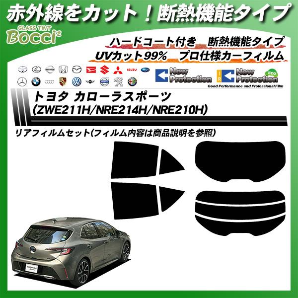 トヨタ カローラスポーツ (ZWE211H/NRE214H/NRE210H) IRニュープロテクション カーフィルム カット済み UVカット リアセット スモークの詳細を見る
