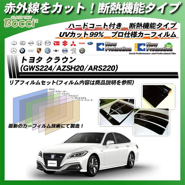 トヨタ クラウン (GWS224/AZSH20/ARS220) IRニュープロテクション カット済みカーフィルム リアセットの詳細を見る