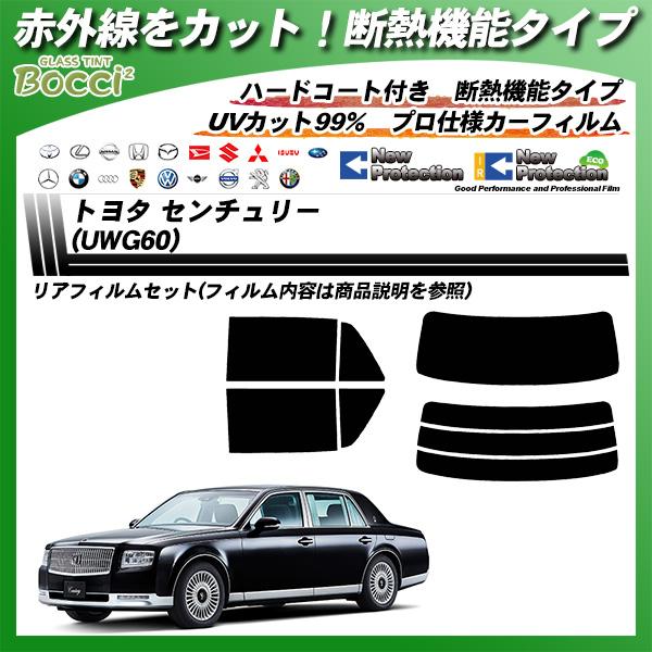 トヨタ センチュリー (UWG60) IRニュープロテクション カット済みカーフィルム リアセットの詳細を見る