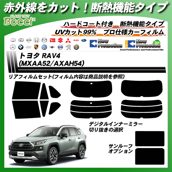 トヨタ RAV4 (MXAA52/AXAH54) IRニュープロテクション カーフィルム カット済み UVカット リアセット スモーク サンルーフオプションあり