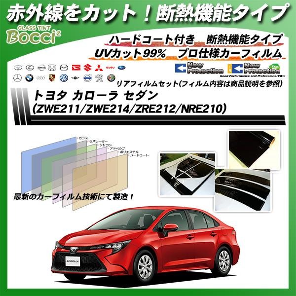 トヨタ カローラ セダン (ZWE211/ZWE214/ZRE212/NRE210) IRニュープロテクション カット済みカーフィルム リアセットの詳細を見る