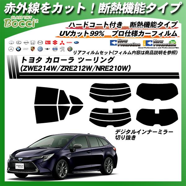 トヨタ カローラ ツーリング (ZWE214W/ZRE212W/NRE210W) IRニュープロテクション カット済みカーフィルム リアセット