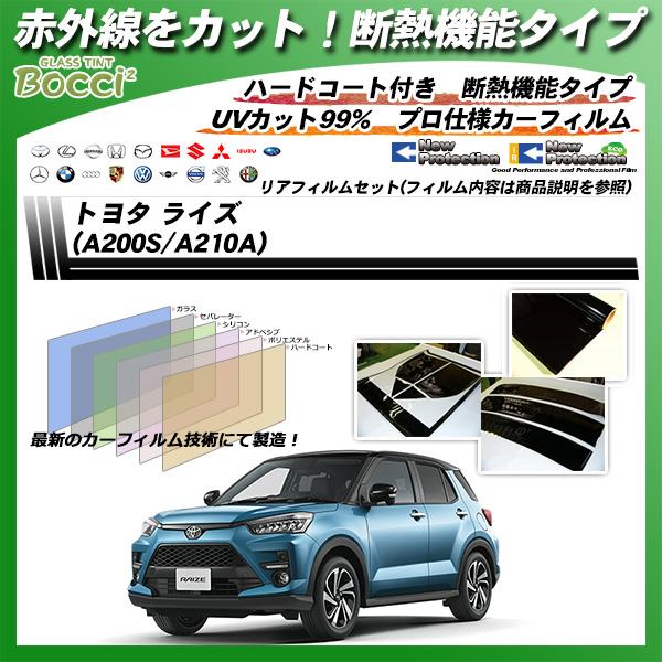 トヨタ ライズ (A200S/A210A) IRニュープロテクション カット済みカーフィルム リアセットの詳細を見る