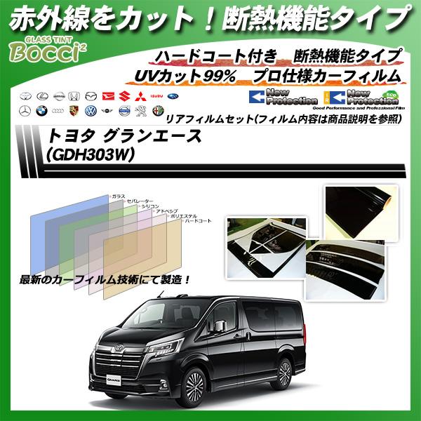 トヨタ グランエース (GDH303W) IRニュープロテクション カット済みカーフィルム リアセットの詳細を見る