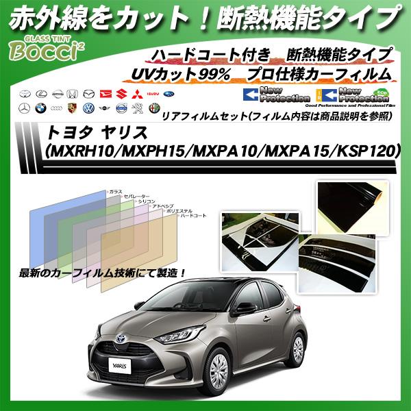 トヨタ ヤリス (MXRH10/MXPH15/MXPA10/MXPA15/KSP120) IRニュープロテクション カット済みカーフィルム リアセットの詳細を見る