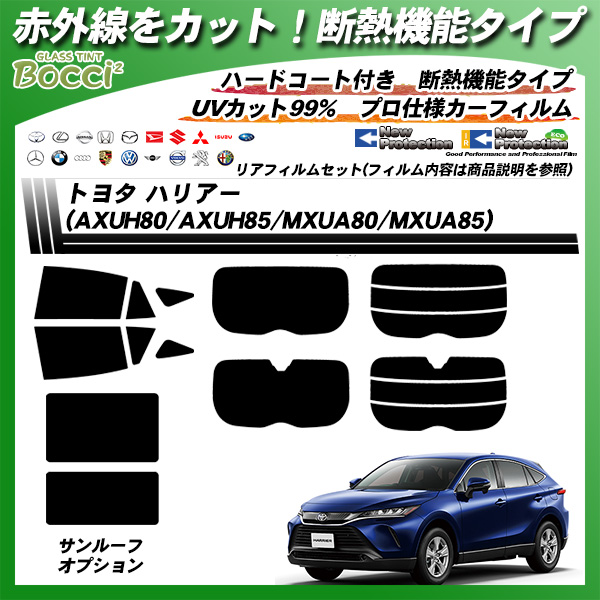 トヨタ ハリアー (AXUH80/AXUH85/MXUA80/MXUA85) IRニュープロテクション サンルーフオプションあり カット済みカーフィルム リアセットの詳細を見る