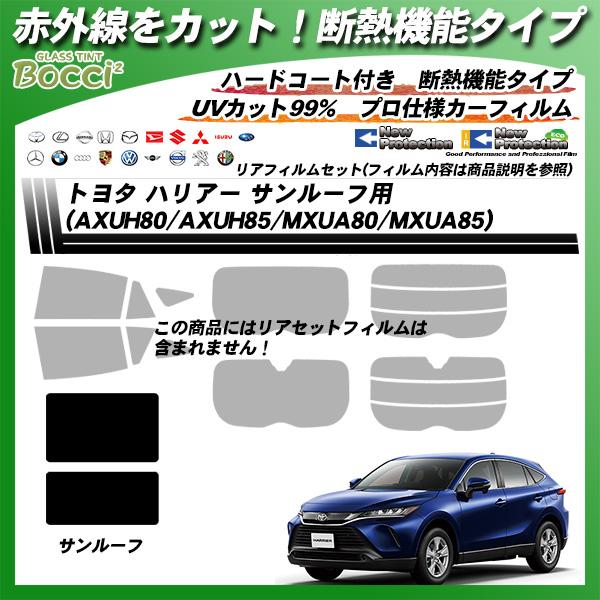 トヨタ ハリアー (AXUH80/AXUH85/MXUA80/MXUA85) IRニュープロテクション サンルーフ用 カット済みカーフィルム リアセットの詳細を見る