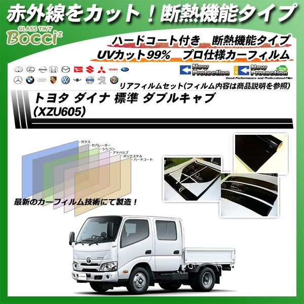 トヨタ ダイナ 標準 ダブルキャブ (XZU605) IRニュープロテクション カット済みカーフィルム リアセットの詳細を見る