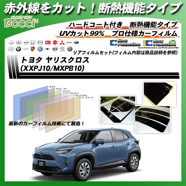 トヨタ ヤリスクロス (XXPJ10/MXPB10) IRニュープロテクション カット済みカーフィルム リアセットの詳細を見る