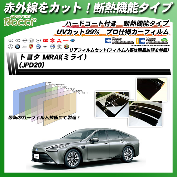 トヨタ MIRAI(ミライ) (JPD20) IRニュープロテクション カット済みカーフィルム リアセットの詳細を見る