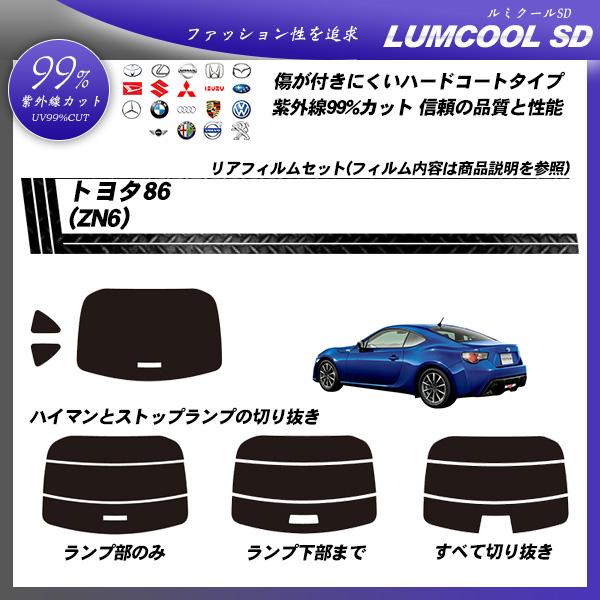 トヨタ 86 (ZN6) ルミクールSD カット済みカーフィルム リアセットの詳細を見る