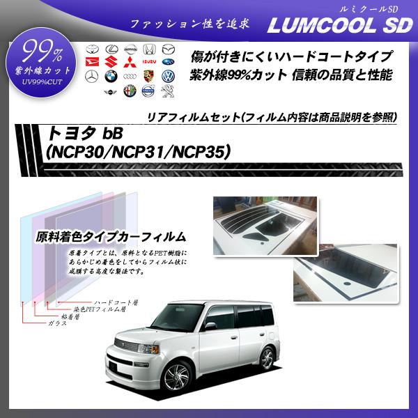 トヨタ bB (NCP30/NCP31/NCP35) ルミクールSD カット済みカーフィルム リアセットの詳細を見る