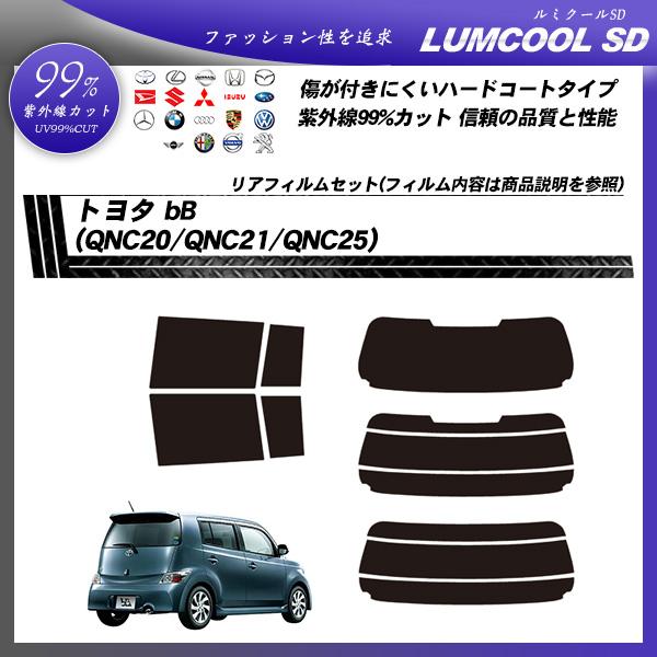 トヨタ bB (QNC20/QNC21/QNC25) ルミクールSD カット済みカーフィルム リアセットの詳細を見る