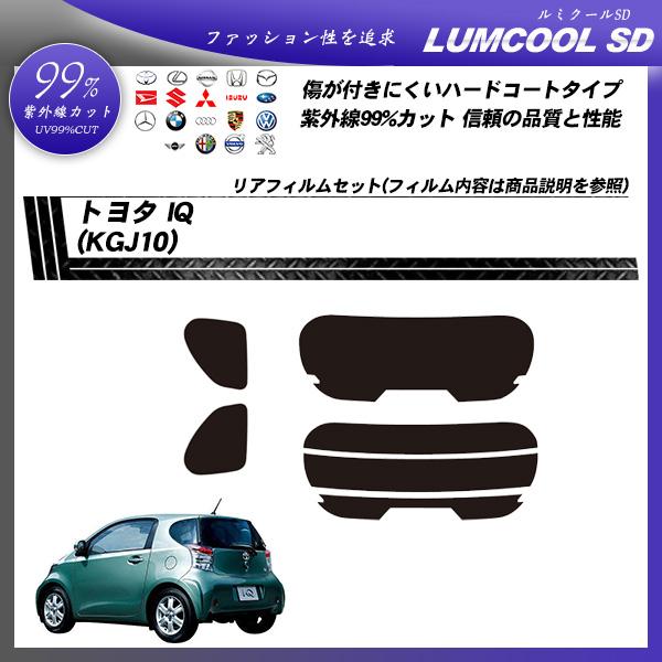 トヨタ IQ (KGJ10) ルミクールSD カット済みカーフィルム リアセットの詳細を見る