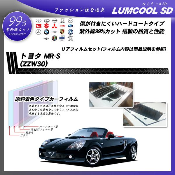 トヨタ MR-S (ZZW30) ルミクールSD カット済みカーフィルム リアセットの詳細を見る