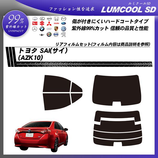 トヨタ SAI(サイ) (AZK10) ルミクールSD カーフィルム カット済み UVカット リアセット スモークの詳細を見る