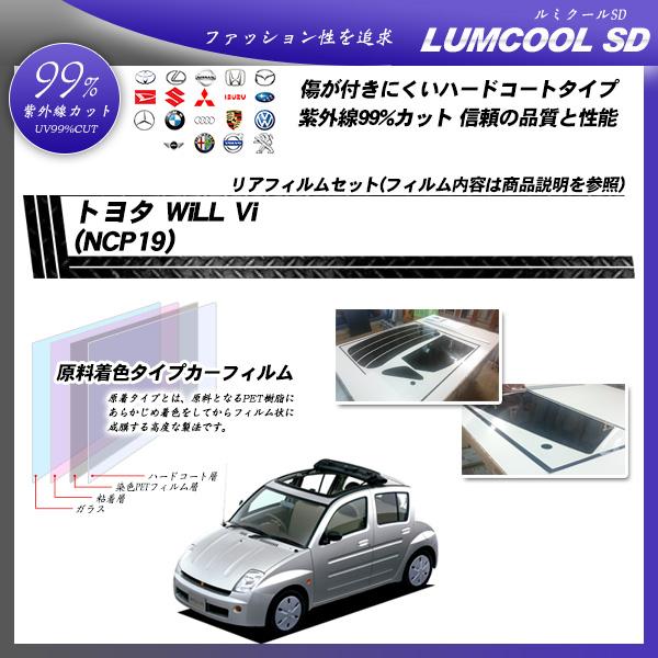 トヨタ will vi (NCP19) ルミクールSD カーフィルム カット済み UVカット リアセット スモークの詳細を見る