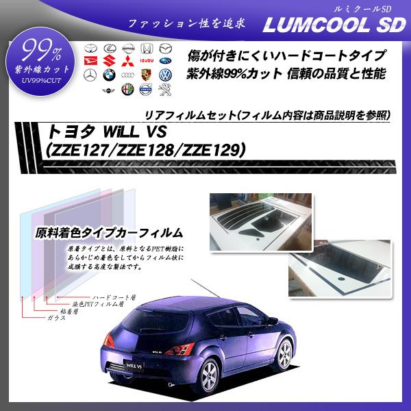トヨタ will vs (ZZE127/ZZE128/ZZE129) ルミクールSD カット済みカーフィルム リアセットの詳細を見る