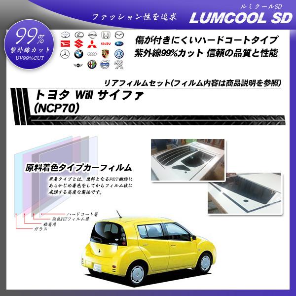 トヨタ Will サイファ (NCP70) ルミクールSD カーフィルム カット済み UVカット リアセット スモークの詳細を見る