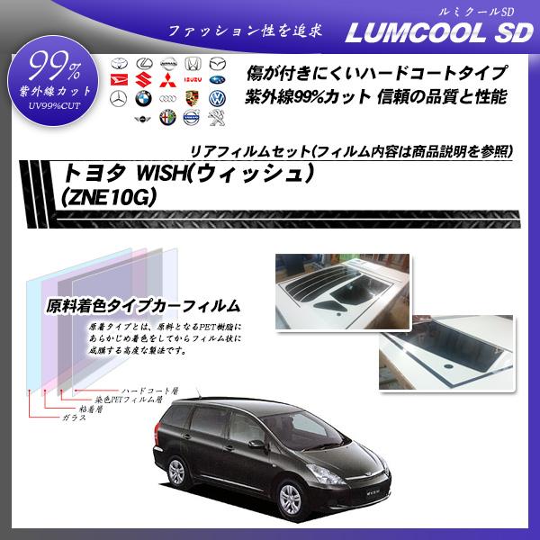 トヨタ WISH(ウィッシュ) (ZNE10G) ルミクールSD カット済みカーフィルム リアセットの詳細を見る