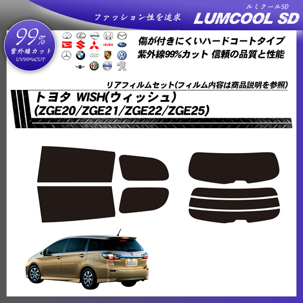 トヨタ WISH(ウィッシュ) (ZGE20/ZGE21/ZGE22/ZGE25) ルミクールSD カット済みカーフィルム リアセットの詳細を見る
