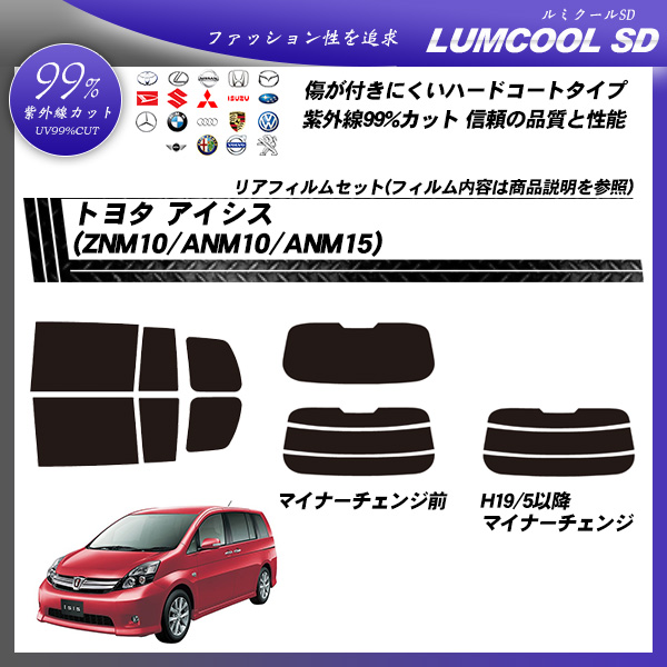 トヨタ アイシス (ZNM10/ANM10/ANM15) ルミクールSD カーフィルム カット済み UVカット リアセット スモークの詳細を見る