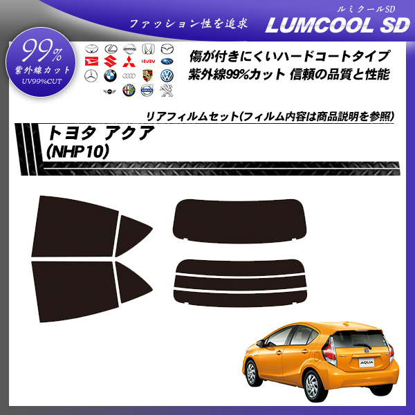 トヨタ アクア (NHP10) ルミクールSD カーフィルム カット済み UVカット リアセット スモークの詳細を見る