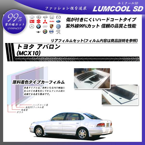 トヨタ アバロン (MCX10) ルミクールSD カーフィルム カット済み UVカット リアセット スモークの詳細を見る