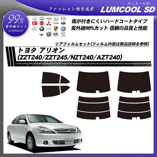 トヨタ アリオン (ZZT240/ZZT245/NZT240/AZT240) ルミクールSD カット済みカーフィルム リアセットの詳細を見る