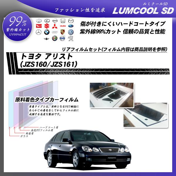 トヨタ アリスト (JZS160/JZS161) ルミクールSD カーフィルム カット済み UVカット リアセット スモークの詳細を見る