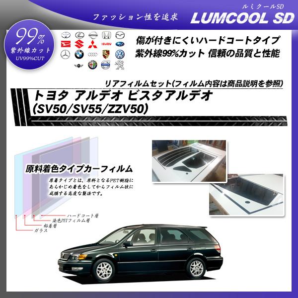 トヨタ アルデオ (SV50/SV55/ZZV50) ルミクールSD カット済みカーフィルム リアセットの詳細を見る