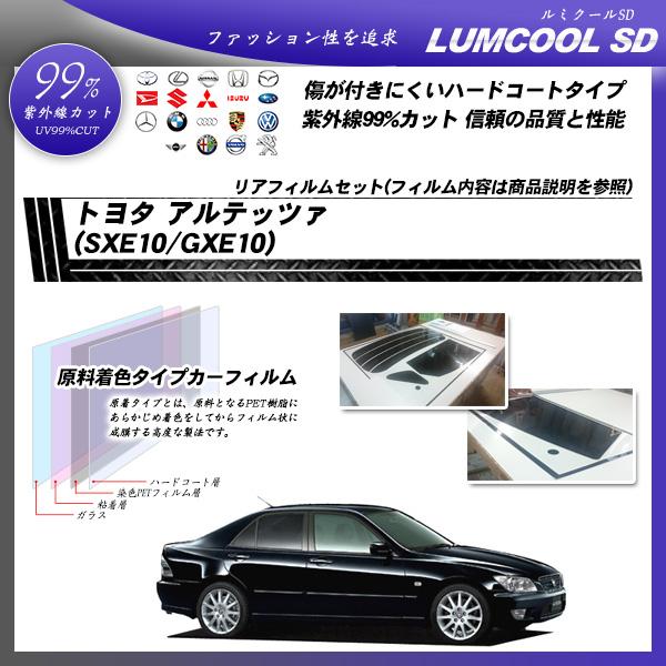 トヨタ アルテッツァ (SXE10/GXE10) ルミクールSD カット済みカーフィルム リアセットの詳細を見る