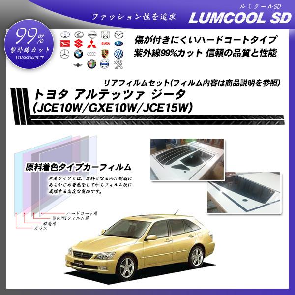 トヨタ アルテッツァ ジータ (JCE10W/GXE10W/JCE15W) ルミクールSD カーフィルム カット済み UVカット リアセット スモークの詳細を見る