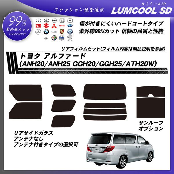 トヨタ アルファード (ANH20/ANH25/GGH20/GGH25/ATH20W) ルミクールSD サンルーフオプションあり カット済みカーフィルム リアセットの詳細を見る