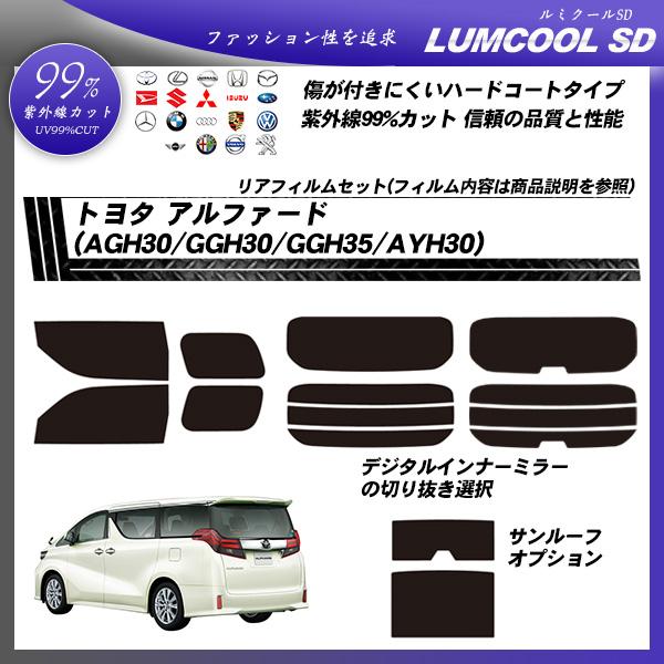 トヨタ アルファード (AGH30/GGH30/GGH35/AYH30) ルミクールSD サンルーフオプションあり カット済みカーフィルム リアセットの詳細を見る