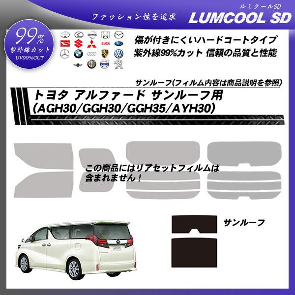 トヨタ アルファード (AGH30/GGH30/GGH35/AYH30 ) ルミクールSD サンルーフ用 カット済みカーフィルム