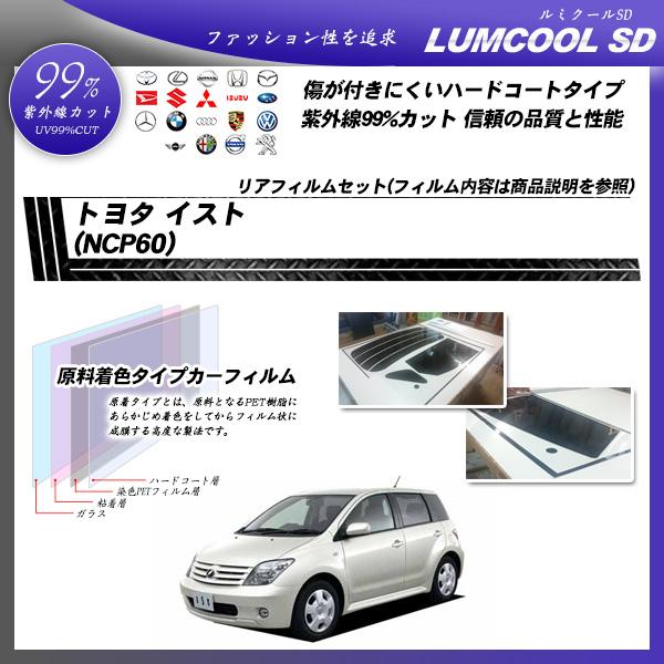 トヨタ イスト (NCP60) ルミクールSD カーフィルム カット済み UVカット リアセット スモークの詳細を見る