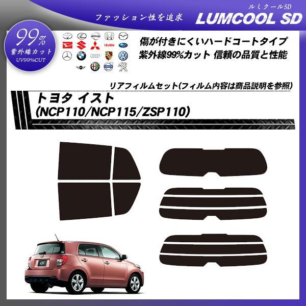 トヨタ イスト (NCP110/NCP115/ZSP110) ルミクールSD カーフィルム カット済み UVカット リアセット スモークの詳細を見る