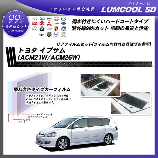 トヨタ イプサム (ACM21W/ACM26W) ルミクールSD カット済みカーフィルム リアセットの詳細を見る