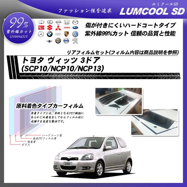 トヨタ ヴィッツ 3ドア (SCP10/NCP10/NCP13) ルミクールSD カット済みカーフィルム リアセットの詳細を見る