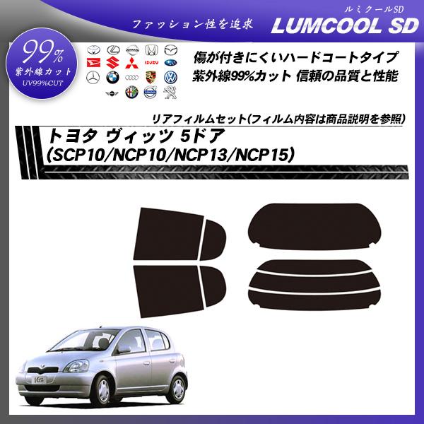 トヨタ ヴィッツ 5ドア (SCP10/NCP10/NCP13/NCP15) ルミクールSD カット済みカーフィルム リアセットの詳細を見る