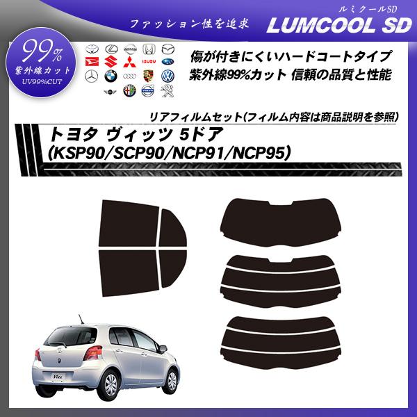 トヨタ ヴィッツ 5ドア (KSP90/SCP90/NCP91/NCP95) ルミクールSD カット済みカーフィルム リアセットの詳細を見る