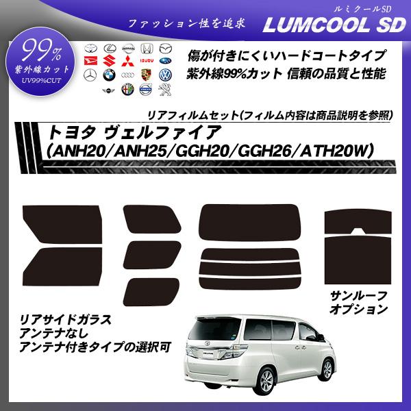 トヨタ ヴェルファイア (ANH20/ANH25/GGH20/GGH26/ATH20W) ルミクールSD サンルーフオプションあり カット済みカーフィルム リアセットの詳細を見る