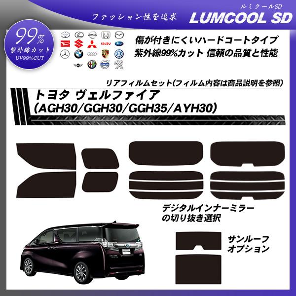 トヨタ ヴェルファイア (AGH30/GGH30/GGH35/AYH30) ルミクールSD サンルーフオプションあり カット済みカーフィルム リアセットの詳細を見る