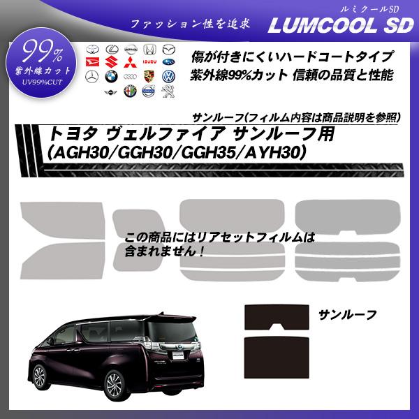 トヨタ ヴェルファイア (AGH30/GGH30/GGH35/AYH30) サンルーフ用 ルミクールSD カーフィルム カット済み UVカット スモークの詳細を見る